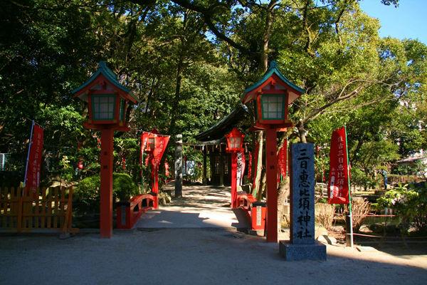 三日恵比寿神社