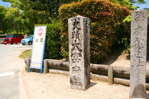 大宰府跡の石碑